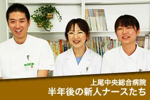 上尾中央総合病院「新人看護師のその後。半年後の新人ナースたち」