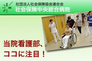 社会保険中央総合病院看護部の特徴「豊富な研修プログラムでキャリアアップをサポート!」