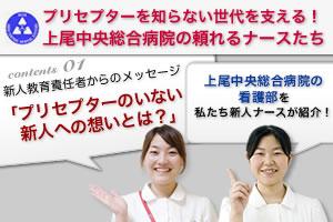 上尾中央総合病院:教育責任者からのメッセージ「プリセプターのいない新人への想いとは?」