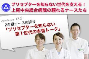 上尾中央総合病院:プリセプターを知らない新人看護師たち「1stジェネレーション座談会」