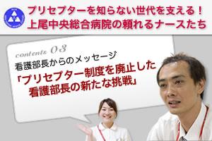 上尾中央総合病院:看護部長からのメッセージ「プリセプター制度を廃止した部長の新たな挑戦」