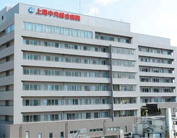 上尾中央総合病院