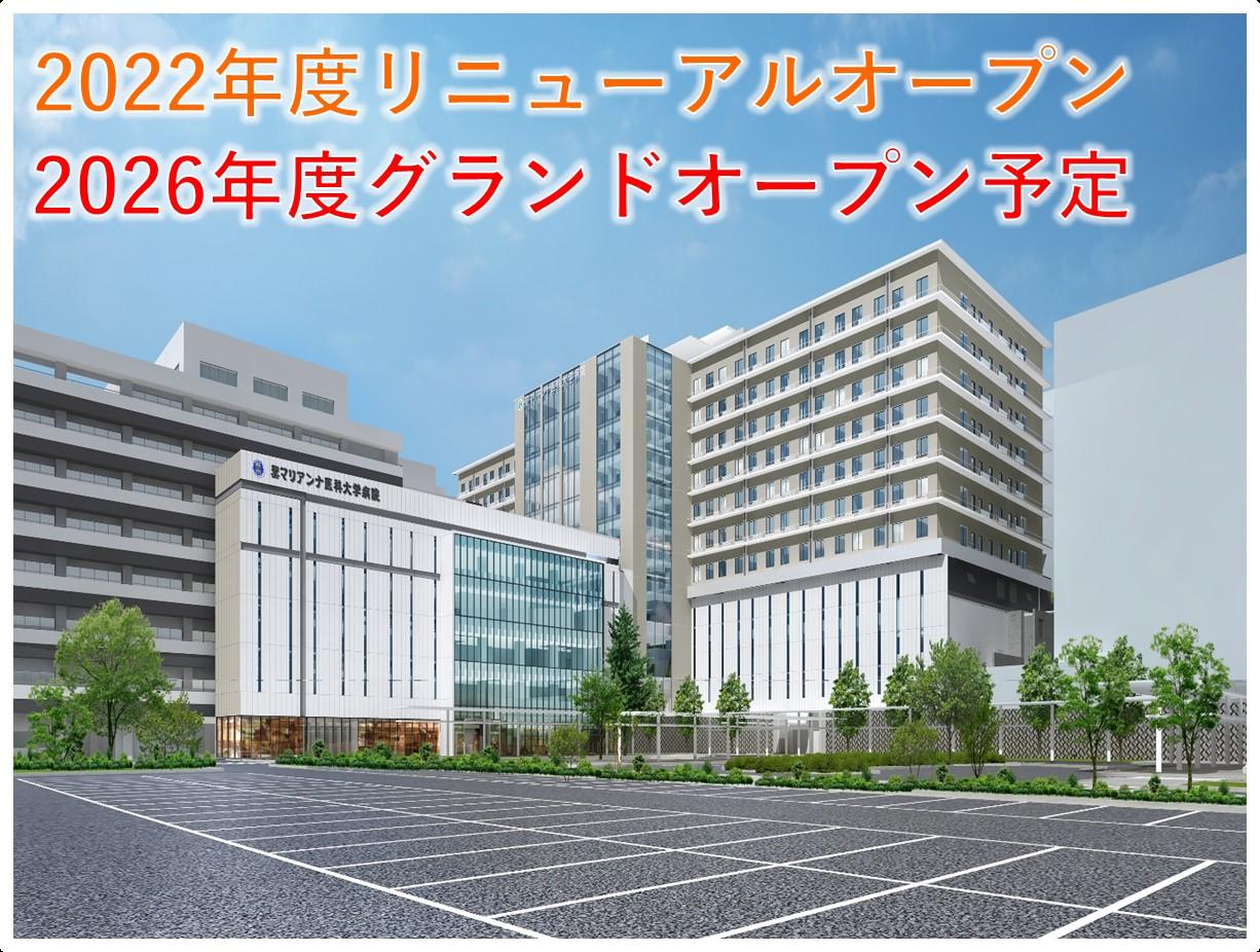 マリアンナ 病院 聖 聖マリアンナ医科大学病院