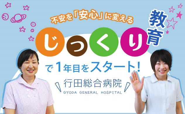 不安を「安心」に変えるじっくり教育で1年目をスタート!行田総合病院