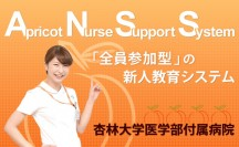 Apricot Nurse Support System 「全員参加型」の新人教育システム