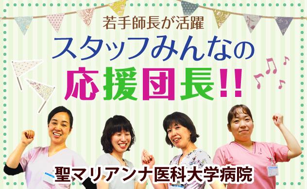 若手師長が活躍 スタッフみんなの応援団長!!
