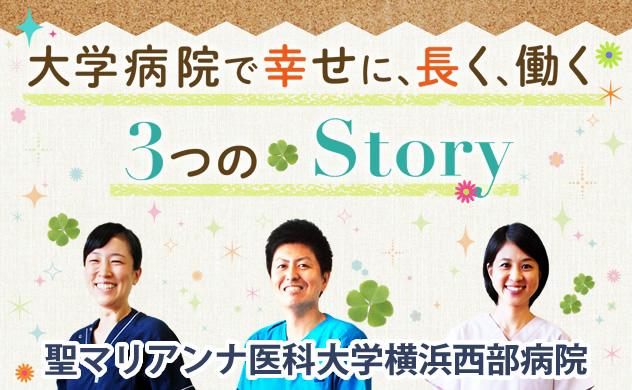 大学病院で幸せに、長く、働く 3 つのStory