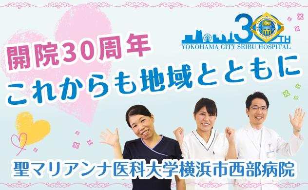 開院30周年これからも地域とともに 聖マリアンナ医科大学横浜市西部病院