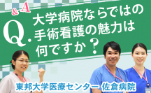 Q.大学病院ならではの手術室看護の魅力は何ですか?