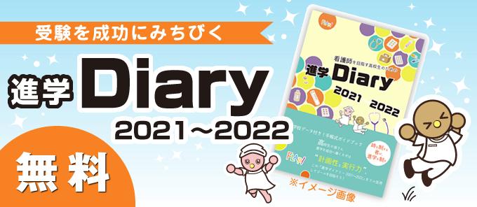 進学Diary2021〜2022のご案内