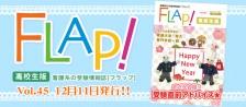 Flap!高校生版 vol.45