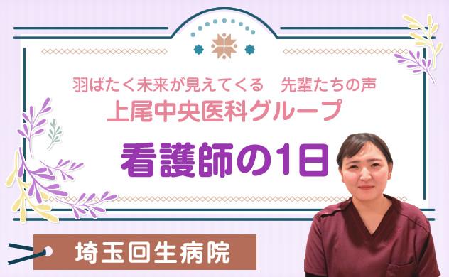 上尾中央医科グループ 羽ばたく未来が見えてくる先輩たちの声 看護師の1日 埼玉回生病院