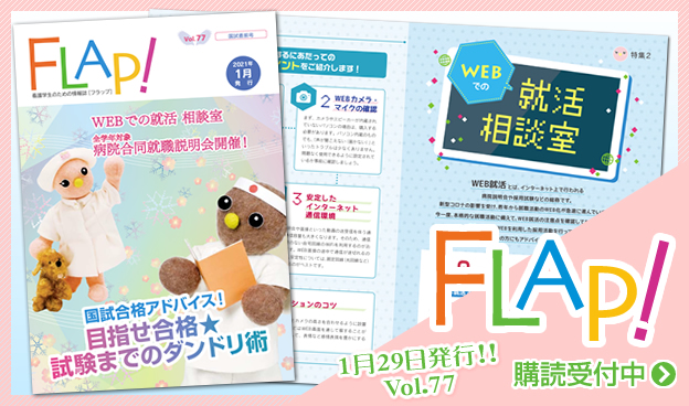 FLAP!vol77 1月29日発行