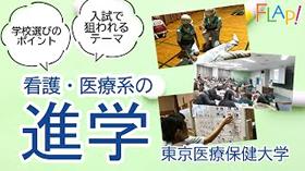 看護・医療系進学講演_東京医療保健大学