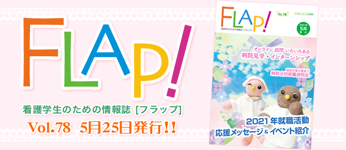 FLAP!vol78 5月25日発行