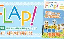 Flap!高校生版 vol.47