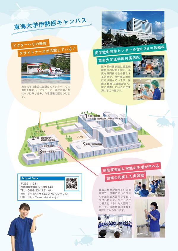 東海大学伊勢原キャンパス