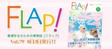 FLAP!vol79 8月3日発行