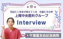 上尾中央医科グループ 羽ばたく未来が見えてくる先輩たちの声 Interview