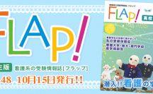 Flap!高校生版 vol.48